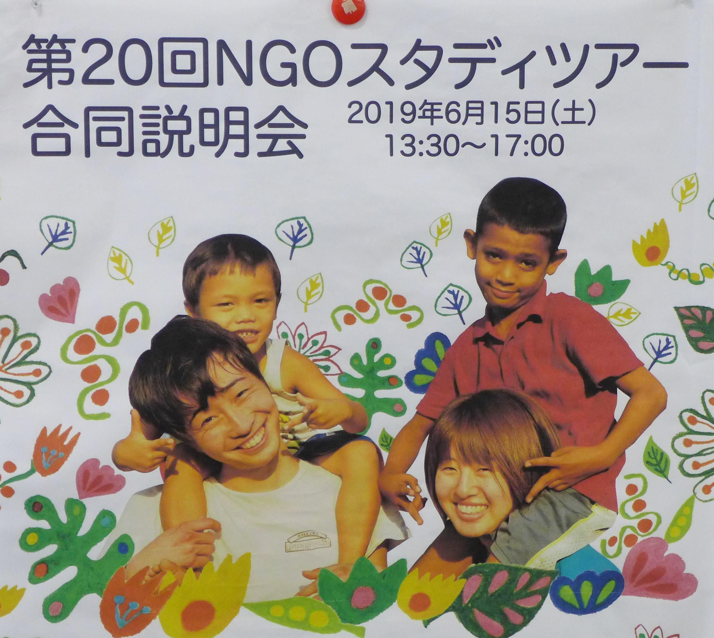 NGOスタディツアー合同説明会【マイチケット】