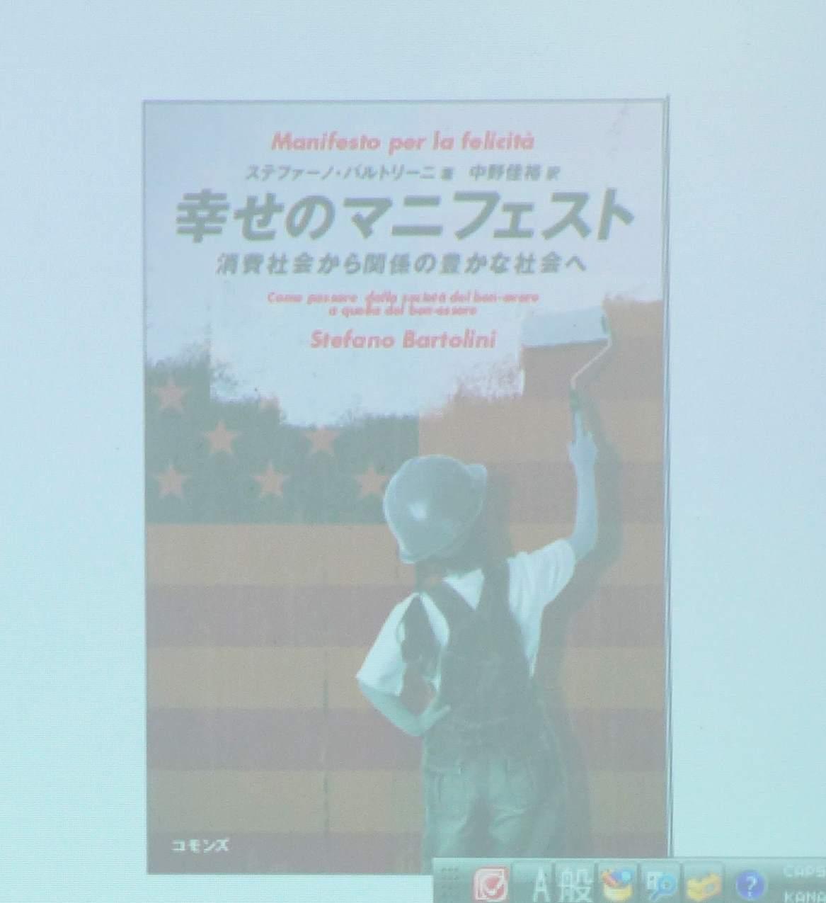 中野佳裕さん講演 地域・アソシエーション研究所主催