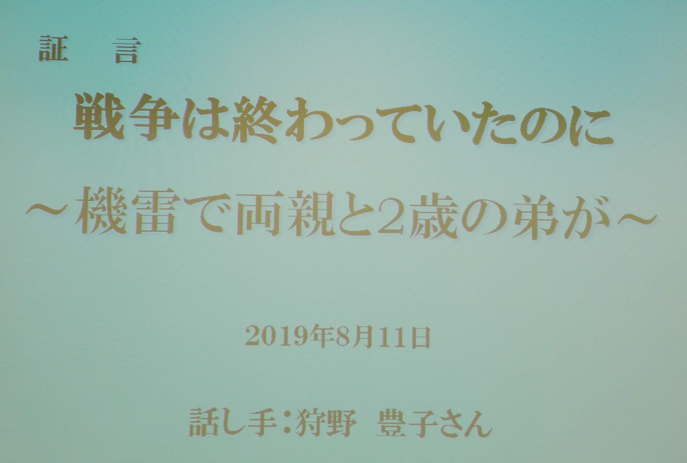 8月10~13 「戦争と平和展」(高槻)